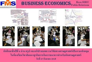 อ่าน สรุป และอภิปรายบทความวิจัยทางเศรษฐศาสตร์เป็นภาษาอังกฤษ