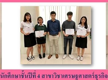 นักศึกษาชั้นปีที่ 4 ได้รับเกียรติบัตร