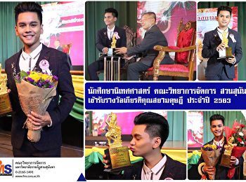 Communication Arts Students FMS SSRU receives the honor of the Siam Dutsadee of the Year 2020