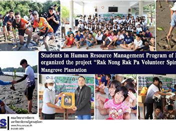 "Students in Human Resource Management Program, Faculty of Management Science, organized the project ""Rak Nong Rak Pa Volunteer Spirit of Mangrove Plantation"