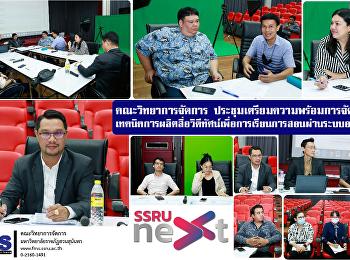 คณะวิทยาการจัดการ ประชุมเตรียมความพร้อมการจัดอบรม เทคนิคการผลิตสื่อวิดีทัศน์เพื่อการเรียนการสอนผ่านระบบออนไลน์